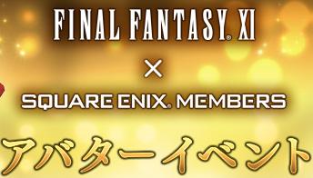 FINAL FANTASY XI × スクウェア・エニックスメンバーズ アバターイベント