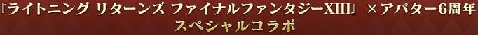『ライトニング リターンズ ファイナルファンタジーXIII』×アバター6周年スペシャルコラボ
