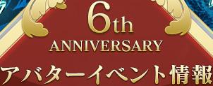 6th ANNIVERSARY アバターイベント情報