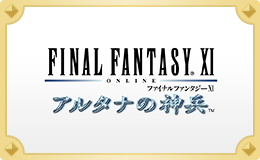 FINAL FANTASY XI(アルタナ)