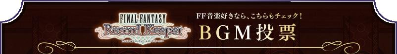 FF音楽好きなら、こちらもチェック! BGM投票