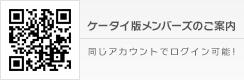ケータイ版メンバーズのご案内 同じアカウントでログイン可能!