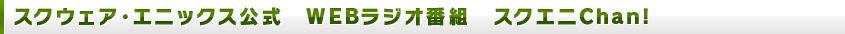 スクウェア・エニックス公式 WEBラジオ番組 スクエニChan!