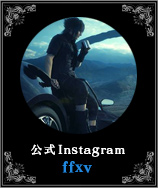 公式instagram ffxvofficial