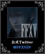 公式twitter @FFXVJP