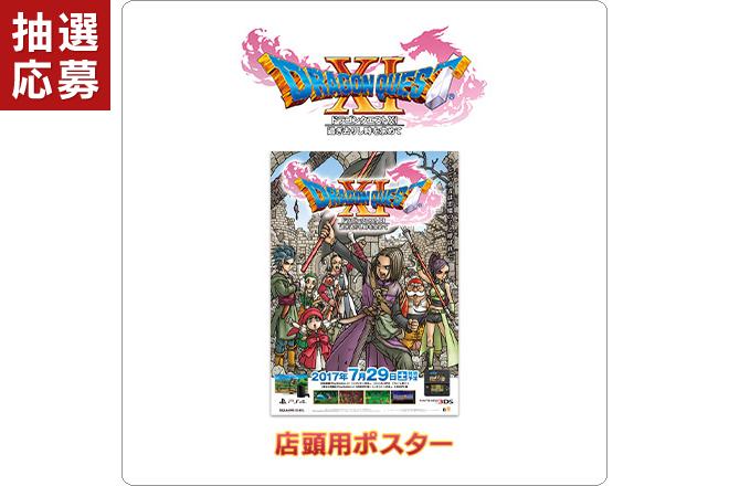【抽選応募】ドラゴンクエストXI  店頭用ポスターの写真