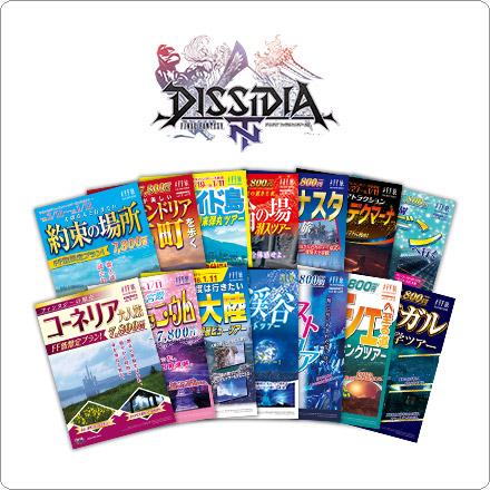『ディシディア ファイナルファンタジーNT』旅行パンフレット風チラシの写真