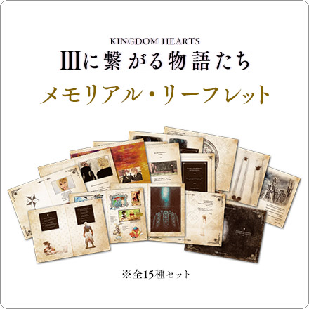~『KINGDOM HEARTS III』につながる物語たち~ メモリアル・リーフレットの写真