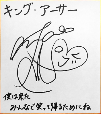 キング・アーサー役「田村睦心」さんサイン色紙