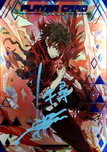 神名千尋役「梶裕貴」さんサイン入りECRプレイヤーカード「神名千尋」
