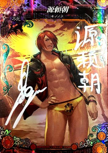 佐藤拓也さんサイン入り使い魔カード「SC源頼朝」