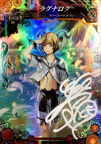 村中知さんサイン入り使い魔カード「SCラグナロク」