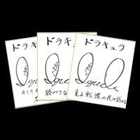 ドラキュラ役「井口祐一」サイン色紙