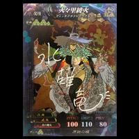 水薙竜先生サイン入り使い魔カード「火々里綾火」