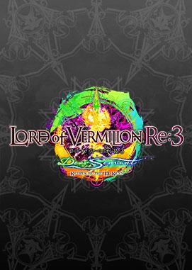 『ロード オブ ヴァーミリオンRe:3』特製CD(仮称)