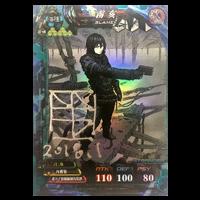 弐瓶勉先生サイン入り使い魔カード「霧亥」
