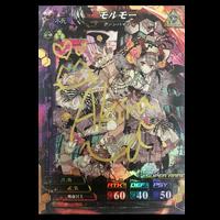 カスカベアキラ先生サイン入り使い魔カード「モルモー」