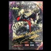 RARE ENGINE先生サイン入り使い魔カード「ティシポネー」