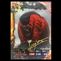 小城崇志先生サイン入り使い魔カード「赤斑」