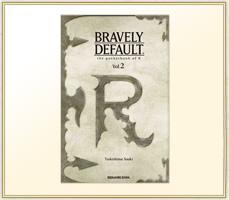 ブレイブリーデフォルト Rの手帳 Vol.2