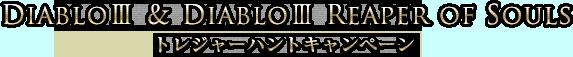 DiabloIII&DiabloIII Reaper of Soulsトレジャーハントキャンペーン!
