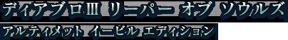 ディアブロ III リーパー オブ ソウルズ アルティメット イービル エディション