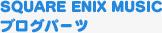 SQUARE ENIX MUSIC ブログパーツ