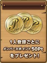 1人紹介ごとにメンバーズポイント50Ptをプレゼント!
