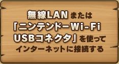 無線LANまたは「ニンテンドーW-FiUSBコネクタ」を使ってインターネットに接続する