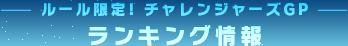 ルール限定! チャレンジャーズGP ランキング情報