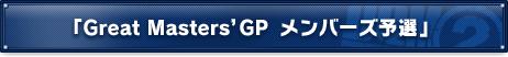 「Great Masters'GP メンバーズ予選」