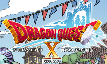 ドラゴンクエストX 目覚めし五つの種族 オンラインの画像 p1_3