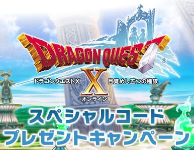 ドラゴンクエストX 目覚めし五つの種族 オンライン スペシャルコード プレゼントキャンペーン