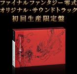 ファイナルファンタジー零式 オリジナル・サウンドトラック 初回生産限定版