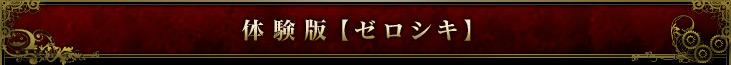 体験版【ゼロシキ】