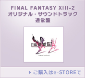 ファイナルファンタジーXIII-2 オリジナル・サウンドトラック 通常版