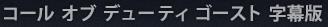 コール オブ デューティ ゴースト 字幕版