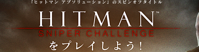 『ヒットマン アブソリューション』のスピンオフタイトル ヒットマン スナイパーチャレンジをプレイしよう!