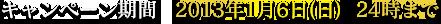 キャンペーン期間:2013年1月6日(日) 24時まで