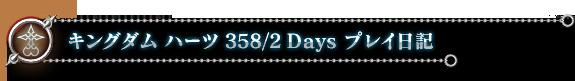 キングダム ハーツ 358/2 Days プレイ日記