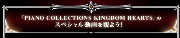 『PIANO COLLECTIONS KINGDOM HEARTS』のスペシャル動画を観よう!