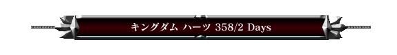 キングダム ハーツ 358/2 Days