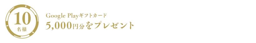 10名様 Google Playギフトカード5,000円分をプレゼント