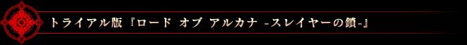 トライアル版『ロード オブ アルカナ -殺戮者<<スレイヤー>>の鎖-』