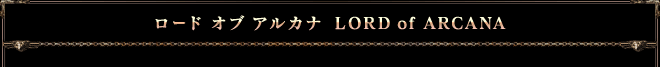 ロード オブ アルカナ
