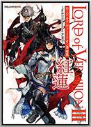 ロード オブ ヴァーミリオンIII 画集 紅蓮 ~Ver.3.0 Illustrations GUREN~