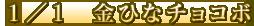 1/1金ひなチョコボ