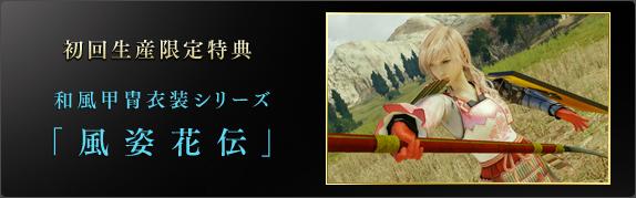 初回生産限定特典 和風甲冑衣装シリーズ「風姿花伝」
