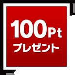 100Pt プレゼント