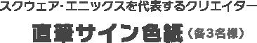 スクウェア・エニックスを代表するクリエイター直筆サイン色紙(各3名様)